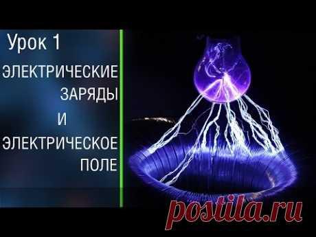 #1 Электрические заряды и электрическое поле