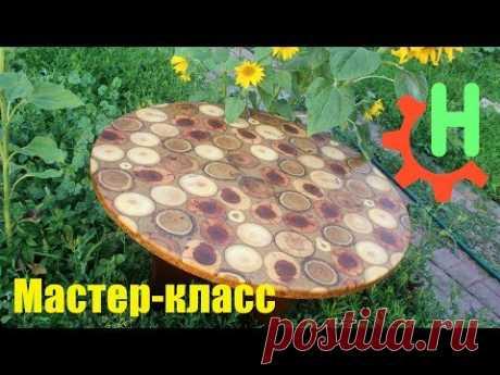 Стол из срезов дерева и эпоксидной смолы. Table from woodcut and epoxy resin. DIY. Hand Made - YouTube