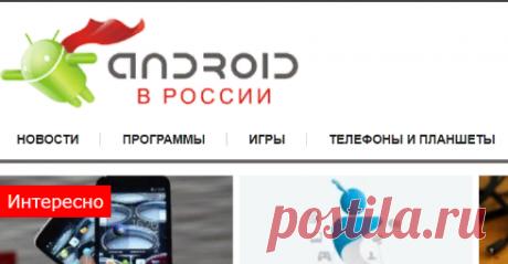 Скачать Программы для Android бесплатно   Каталог программ и игр apk   Android-help.ru