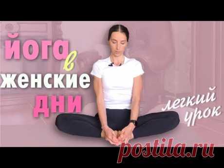 Мягкая Йога в Женские Дни