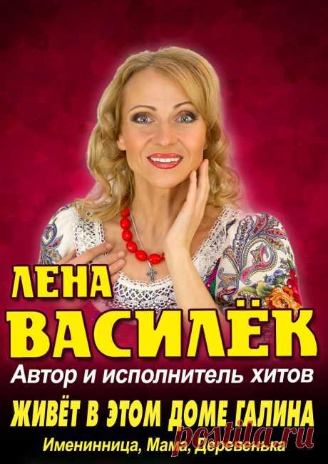 Лена Василек и группа Белый День — официальный сайт