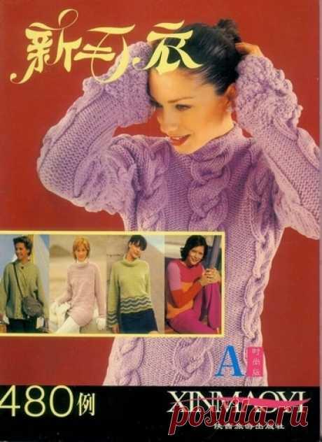 Книга «480 моделей вязаных свитеров»