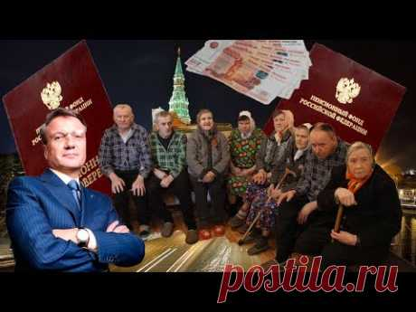 Отмена Пенсии в 2020 году Вместо Пенсий Дом Престарелых