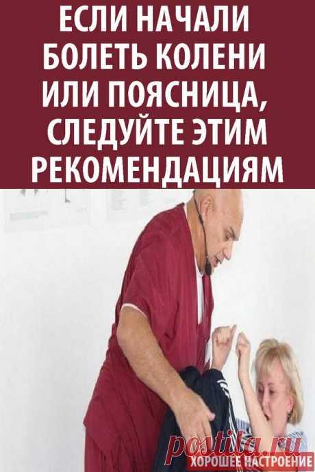 Если начали болеть колени или поясница, следуйте этим рекомендациям