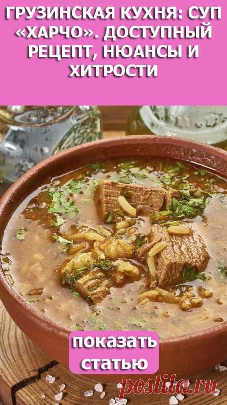 СМОТРИТЕ: Грузинская кухня: суп «Харчо». Доступный рецепт, нюансы и хитрости.