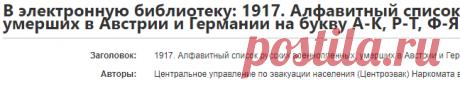 1917.-Alfavitnyiy-russkih-voennoplennyih-umershih-v-Avstrii-na-bukvu-A-B-R-T-F-YA.-GARF.-Delo-86   00926-Spiski-ubityih-i-ranenyih-v-Velikoy-voyne   BookLibrary