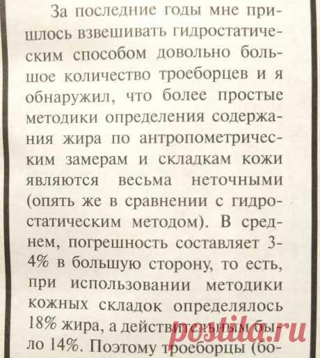 Определение % жира. Самый точный и быстрый способ. | Тренерский Совет | Яндекс Дзен