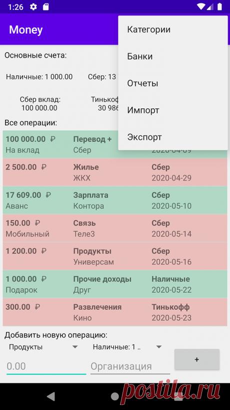 Как превратить таблицу «Эксель» в приложение по учету финансов