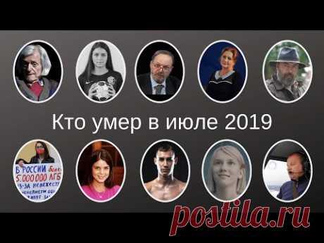 Кто умер в июле 2019