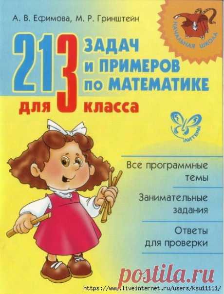 213 задач и примеров по математике 3 класс