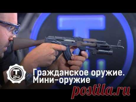 Мини-оружие | Гражданское оружие | Т24 - YouTube