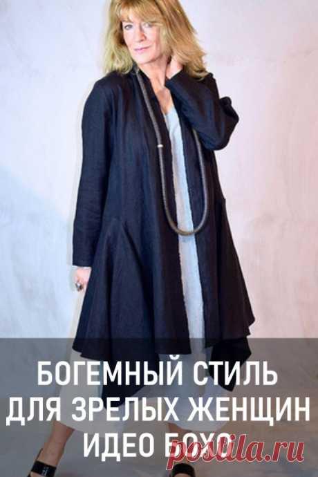 Богемный стиль для зрелых женщин. Идеи Бохо  #мода #стиль #стильбохо