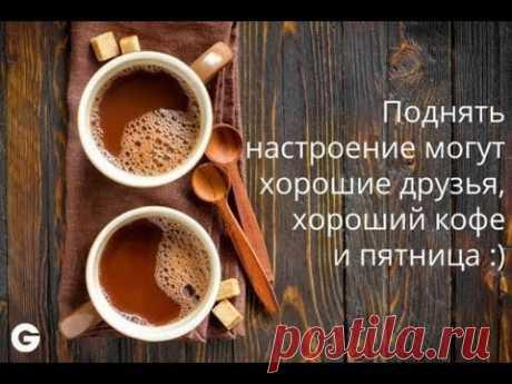 Удачной   Пятницы !!!!! С добрым утром!   Хорошего дня!