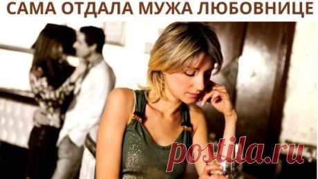 Отдала мужа в руки любовницы - Как вернуть мужа ?