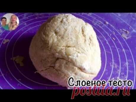 Вкуснейшее слоёное тесто всего за 10 минут. Рецепт с видео