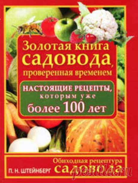 Обиходная рецептура садовода - Садоводка