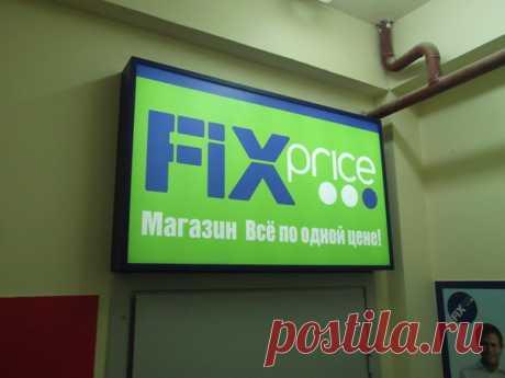 ТОП-7 лучших детских товаров в Фикс Прайс | Разумная экономия | Яндекс Дзен