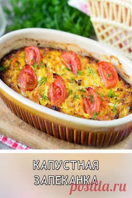 Капустная запеканка Капустная запеканка — простое и вкусное овощное блюдо. Готовится без проблем, а получается необычно. Нежная запеканка из капусты, лука и моркови в яично-молочной заливке будет вкуснее и красивее, если сверху выложить дольки помидоров.