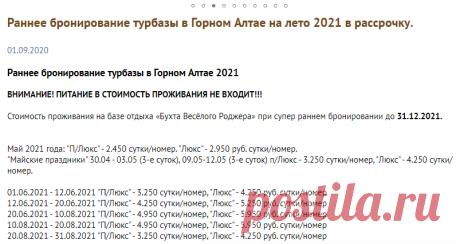 Раннее бронирование 2021 турбаз в Горном Алтае.