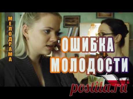 ОШИБКА МОЛОДОСТИ / Мелодрама Новинка / Премьера hd