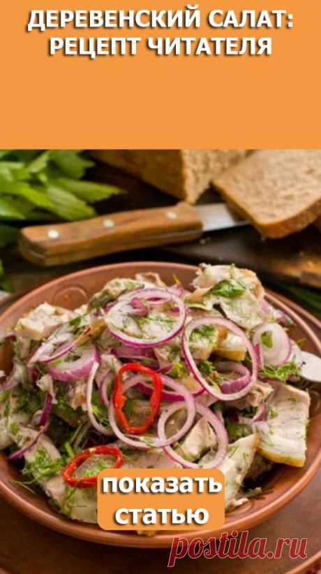 СМОТРИТЕ: Деревенский салат: рецепт читателя
