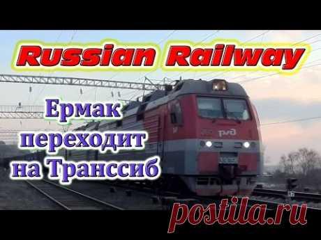 «Ермак» переходит на главный путь Транссиба / Lokomotiv Ermak becomes the main way of Transsib - YouTube