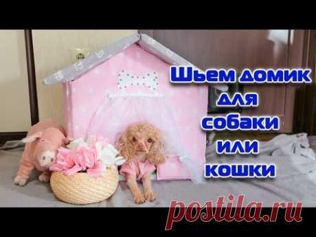 МК Шьем домик для собаки или кошки