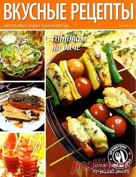 Вкусные рецепты №7/2013