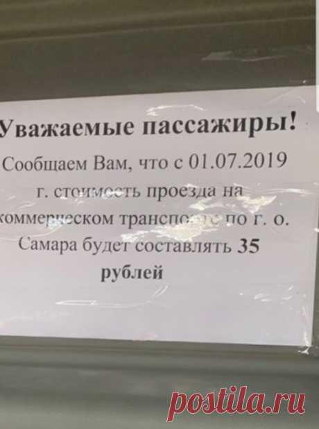 В общественном транспорте Самары опять подорожает стоимость проезда июль 2019 г   63.ru - новости Самары