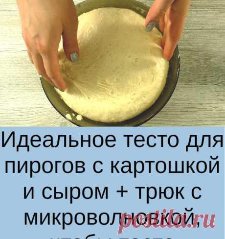 Идеальное тесто для пирогов с картошкой и сыром + трюк с микроволновкой, чтобы тесто «подходило» быстрее