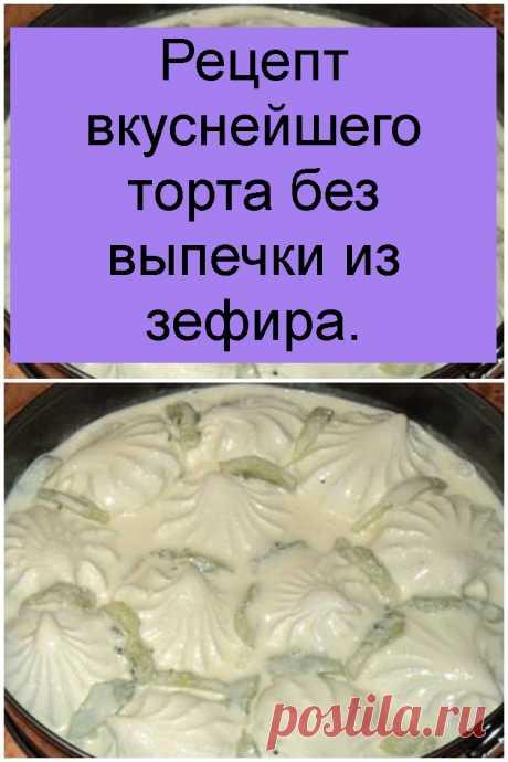Рецепт вкуснейшего торта без выпечки из зефира.