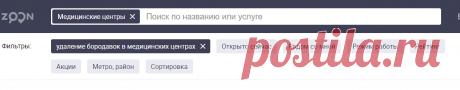 Удаление бородавок в медицинских центрах в Минске с адресами, отзывами и фото - Zoon.by