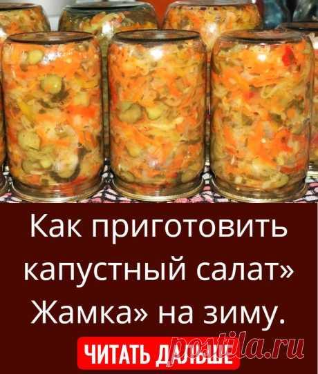 Как приготовить капустный салат» Жамка» на зиму.