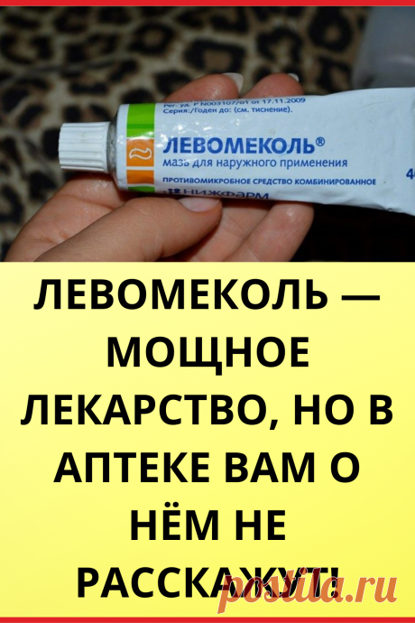 Levomekol — powerful medicine, but in a drugstore you about it will not be told!