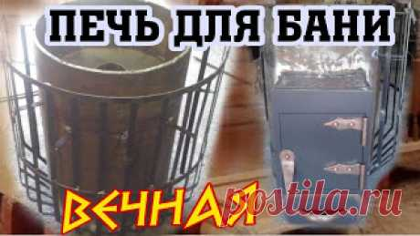 вечная печь для бани   https://www.youtube.com/watch?v=-9pvd3BC89M