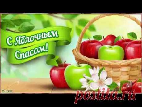 Музыкальная видео открытка с Яблочным спасом * МУЗыкальный подарОК