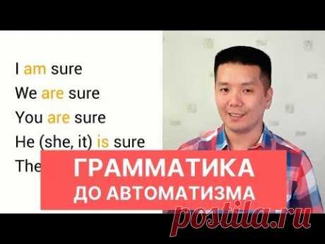 Как отрабатывать английскую грамматику до автоматизма?