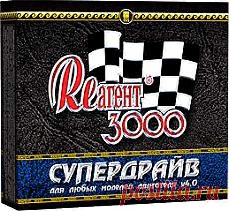 """Для двигателя : Реагент 3000 """"Супердрайв"""""""