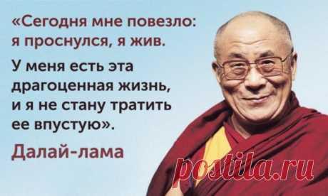 20 мудрых истин Далай-Ламы  Его урокам добра, и любви следуют миллионы людей на нашей планете, которые поняли, что нет ничего важнее, чем мир и покой в душе: