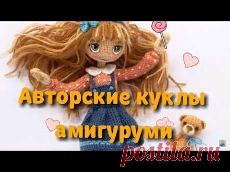 Авторские куклы амигуруми. Для вдохновения мастериц вязания. Куклы крючком