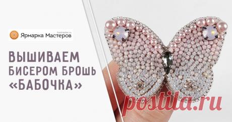Мастер-класс: вышиваем бисером брошь «Бабочка» – бесплатный мастер-класс по теме: Вышивка бисером ✓Своими руками ✓Пошагово ✓С фото