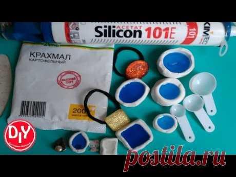 Молды из силикона и крахмала для эпоксидной смолы/DIY/Мастер класс
