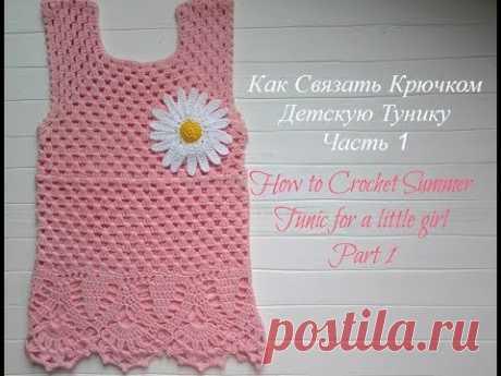 Как Связать Детскую Тунику. Часть 1/How to crochet tunic for baby.Part 1
