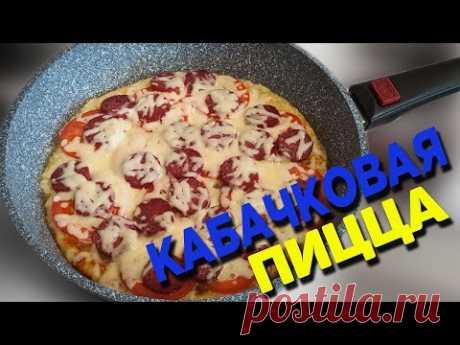 ЛЕНИВАЯ ПИЦЦА ИЗ КАБАЧКОВ на сковороде рецепт. ВКУСНЫЙ РЕЦЕПТ ИЗ КАБАЧКОВ. КАБАЧКОВАЯ ПИЦЦА - YouTube