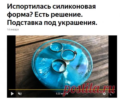 Испортилась силиконовая форма? Есть решение. Подставка под украшения.   Katrevich WOOD & ART   Яндекс Дзен