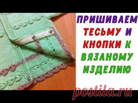 Как пришить тесьму и кнопки к вязаному изделию | How to sew braid and buttons to a knitted product