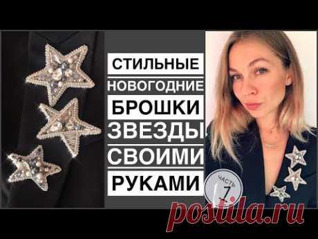 Стильные броши Звезды своими руками | как пришить жесткую канитель, стразовую ленту | Starbrooch DIY