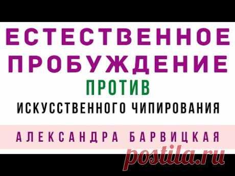 ПРОБУЖДЕНИЕ И ЧИПИРОВАНИЕ - В ЧЁМ РАЗНИЦА? (Александра Барвицкая) - YouTube
