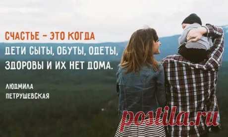20 цитат волшебной Людмилы Петрушевской - С нами не соскучишься! - медиаплатформа МирТесен