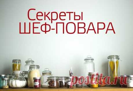 kulinarnye las astucias del jefe de cocina — los consejos Útiles